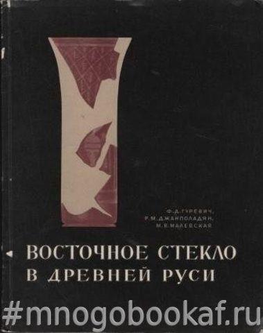 Восточное стекло в Древней Руси