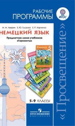 Немецкий язык. Аверин М.М., Horizonte. Горизонты. Рабочие программы. 5 - 9 классы