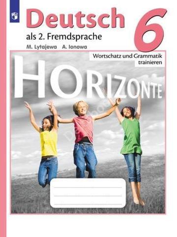 Немецкий язык. 6 класс. Аверин М.М., Horizonte. Горизонты. Сборник. Лексика и грамматика.