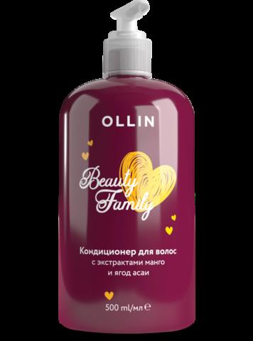 OLLIN BEAUTY FAMILY Кондиционер для волос с экстрактами манго и ягод асаи 500мл