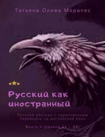 Русский как иностранный. Русский рассказ с параллельным переводом на английский язык. Книга 4 (уровни А1 – В2)