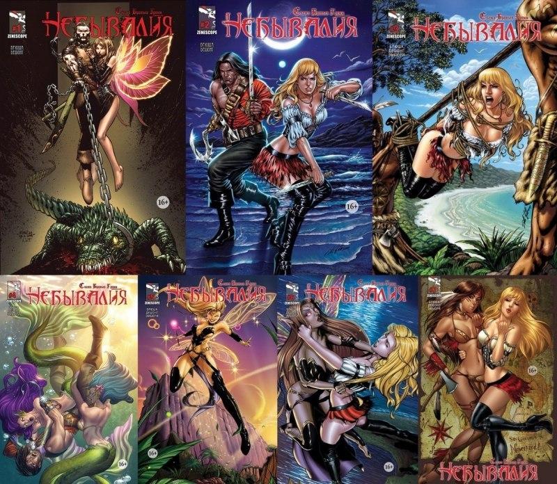 Небывалия (комплект из 7 выпусков)