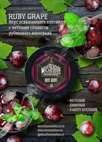 Табак Must Have Rube Grape Рубиновый Виноград 125 гр