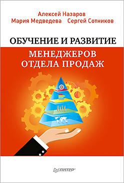 Обучение и развитие менеджеров отдела продаж назаров а и обучение и развитие менеджеров отдела продаж