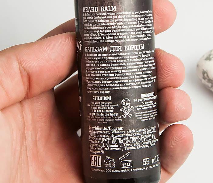 RAZ267 Жидкий бальзам для бороды Jack Daniels от «Bradato» (55 мл) фото 03