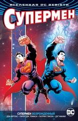 DC. Rebirth. Супермен. Возрождённый