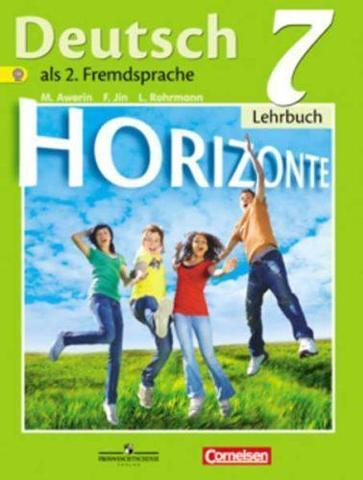 Немецкий язык. 7 класс. Аверин М.М., Horizonte. Горизонты. Учебник