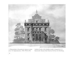 Санкт-Петербургский буддийский храм в фотографиях В. А. Сансеро