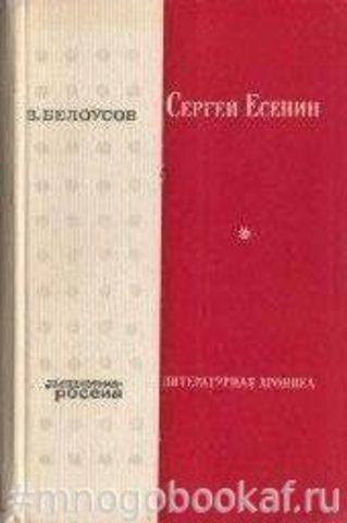 Сергей Есенин: Литературная хроника. Часть 1