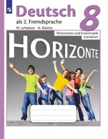 Немецкий язык. 8 класс. Аверин М.М., Horizonte. Горизонты. Сборник. Лексика и грамматика