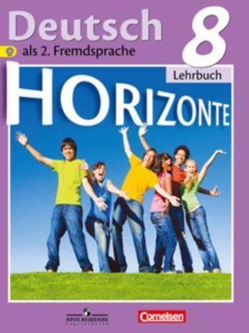 Немецкий язык. 8 класс. Аверин М.М., Horizonte. Горизонты. Учебник