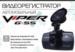 Видеорегистратор VIPER G-55 GPS