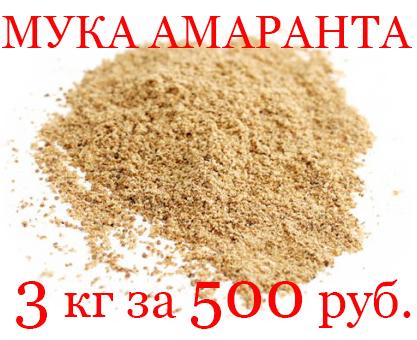 АКЦИЯ мука амаранта 3 кг за 500 руб.