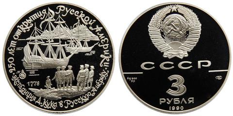 3 рубля 1990 год. Экспедиция Д. Кука в Русскую Америку, 1778 г. Proof