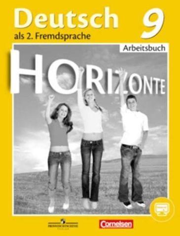 Немецкий язык. 9 класс. Аверин М.М., Horizonte. Горизонты. Рабочая тетрадь