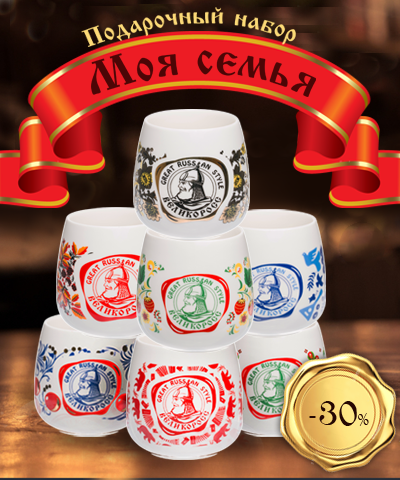 "VELIKOROSS Gift pack of mugs ""My family"""