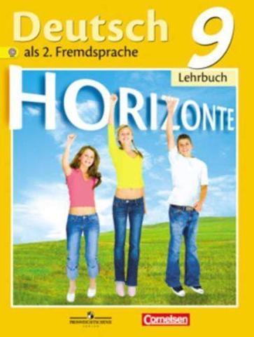 Немецкий язык. 9 класс. Аверин М.М., Horizonte. Горизонты. Учебник