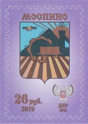 Почта ДНР (2019 11.14.) Герб Моспино III.