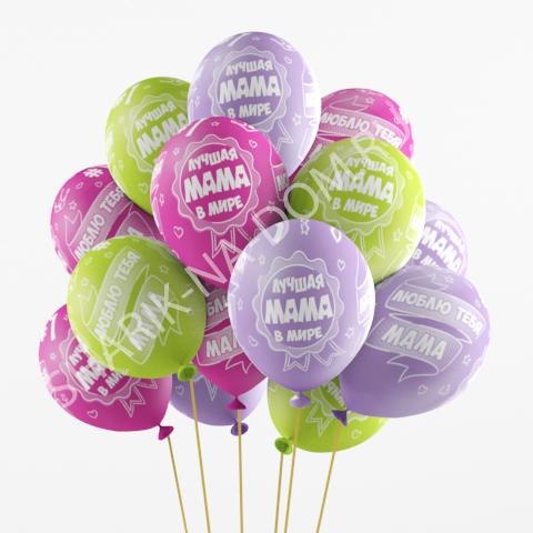 Шарики на Юбилей Воздушные шары Лучшая мама Шары_Лучшая_мама.jpg