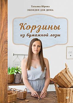 Фото - Корзины из бумажной лозы. Экоидеи для дома плетение из лозы