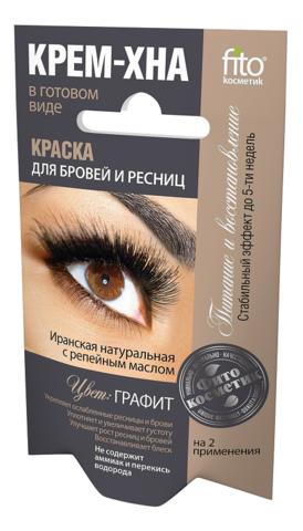 Фитокосметик Крем-хна для бровей и ресниц цвет графит 2*2мл