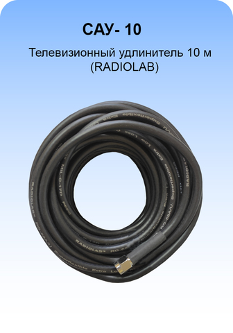 Кабельная сборка удлинитель SMA (female)-SMA (male) 10 метров кабель Rg-58 a/u 50 Ом. Сборка предназначена для подключения к антеннам, модемам  и роутерам для удлиннения  кабеля. При изготовлении кабельных сборок используется хороший кабель с очень низкими потерями (малым затуханием сигнала). Сделано в России, Санкт-Петербург.