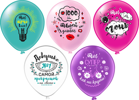 Воздушные шары Комплимент для нее