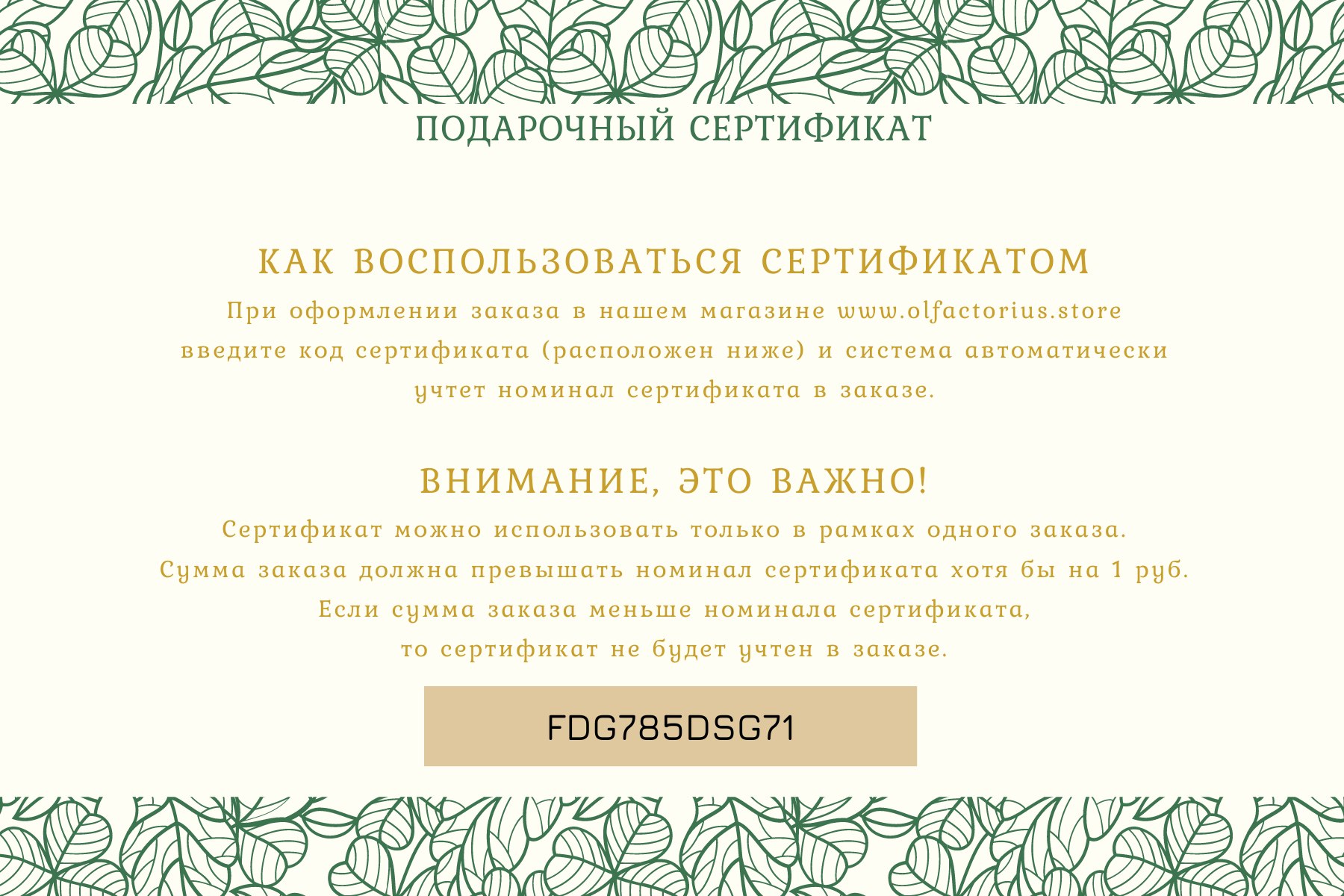 Подарочный сертификат на 1000руб.