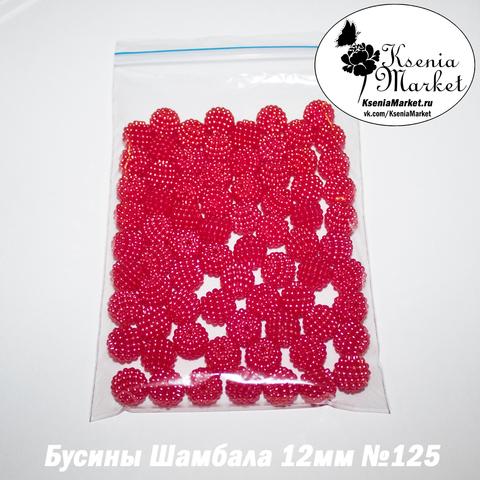 Бусины Шамбала 12мм №45в 50грамм