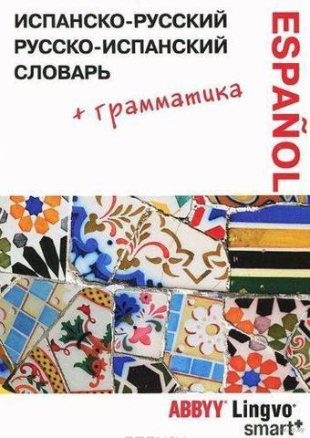 Испано-русский Abbyy Lingvo Smart