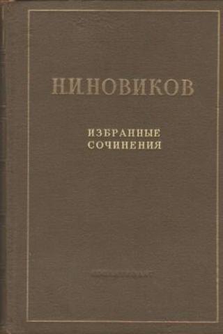 Новиков. Избранные сочинения