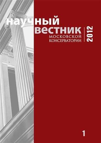 Научный вестник Московской консерватории №1 2012