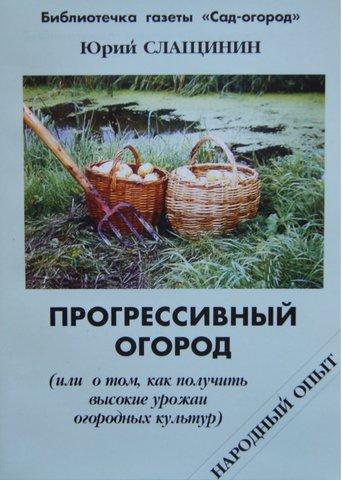 Брошюра Прогрессивный огород Слащинин Ю.И.