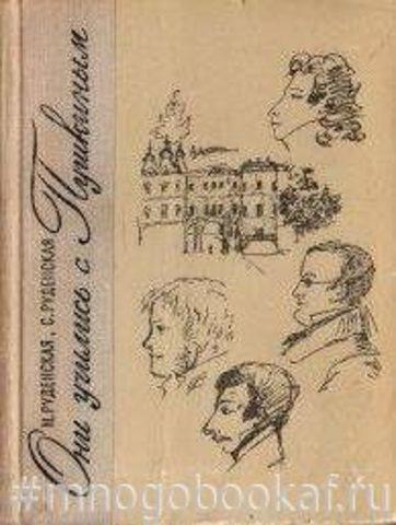 Они учились с Пушкиным.