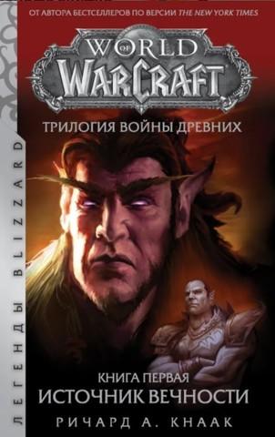 World of Warcraft. Трилогия Войны Древних. Книга 1: Источник Вечности