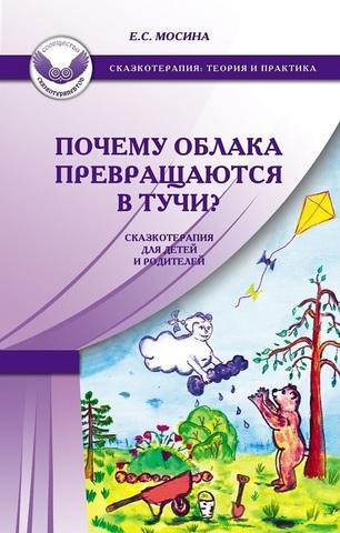 Мосина Е.С. Почему облака превращаются в тучи? Сказкотерапия для детей и родителей