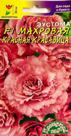 Семена Эустома Красная красавица F1 махровая, Одн