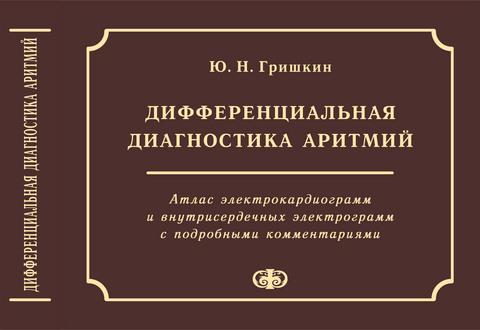 Дифференциальная диагностика аритмий. Атлас электрокардиограмм и внутрисердечных электрограмм с подробными комментариями (электронная версия в формате PDF) / Гришкин Ю.Н.