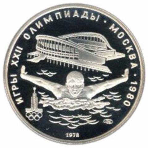5 рублей 1978 год. Плавание (Серия: Олимпийские виды спорта) PROOF