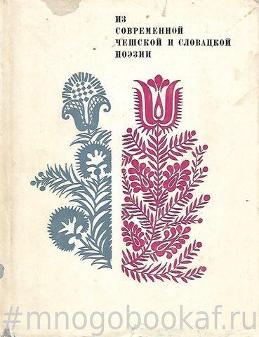 Из современной чешской и словацкой поэзии