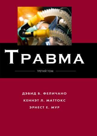 Руководства Травма. Том 3 (руководство в трех томах) Травма_Обложка_3_том.jpg