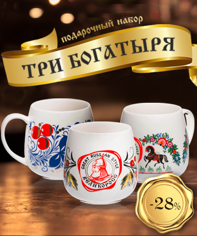 "VELIKOROSS Gift pack of 3 mugs ""Three heroes"""