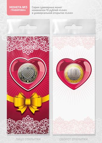 """Сувенирная монета 10 рублей """"Love"""" №3 в подарочной открытке"""
