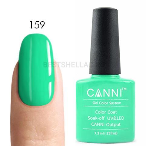 Canni Canni, Гель-лак № 159, 7,3 мл 159.jpg