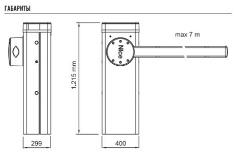 Электромеханический шлагбаум M7BAR7KIT
