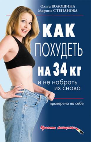 Как похудеть на 34 кг и не набрать их снова