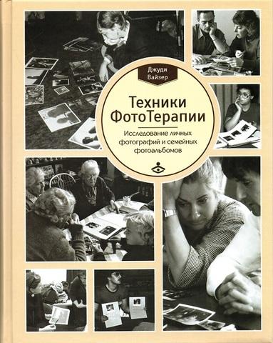 Вайзер Дж. Техники ФотоТерапии: иccледование секретов личных фотографий и семейных фотоальбомов