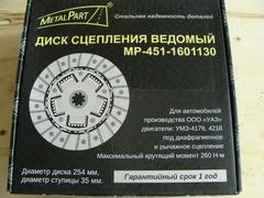 Диск сцепления   417/4218 (MetalPart) Ø ступицы диска 35 мм