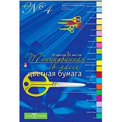 Бумага цветная Альт (А4, 20 листов, 20 цветов, мелованная, тонированная)