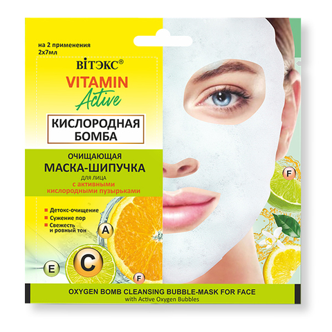 Витэкс Vitamin Active Очищающая маска - шипучка для лица Кислородная бомба 2х7мл